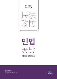 민법 공방(4판)(양장본 HardCover)
