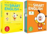 한솔 Smart English 세트(전5권)