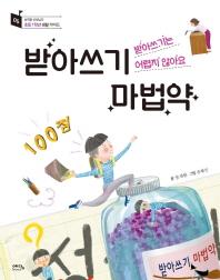 받아쓰기 마법약(송재환 선생님의 초등 1학년 생활 가이드 5)(양장본 HardCover)