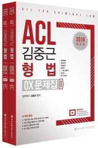 김중근 형법 OX문제집 세트(ACL)(전2권)