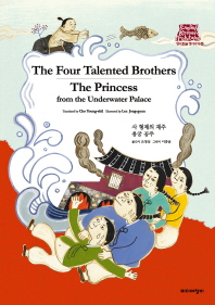 The Four Talented Brothers / The Princess from the Underwater Palace(영어한글 옛이야기 6)(양장본 Har