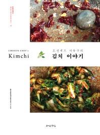 조선셰프 서유구의 김치 이야기(임원경제지 전통 음식 복원 및 현대화 시리즈 1)