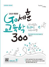 Go세훈 교육학 300(2019)(개정판)(Teachers College Series 2)