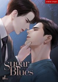 슈가 블루스(Sugar Blues) (외전증보판) 1