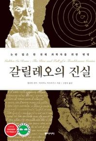 갈릴레오의 진실(논란 많은 한 천재 과학자를 위한 변명)