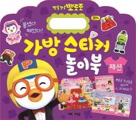 뽀로로 가방 스티커 놀이북: 패션(스티커북)