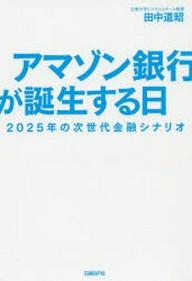 [해외]アマゾン銀行が誕生する日 2025年の次世代金融シナリオ