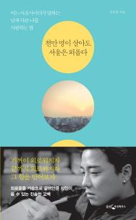 천만 명이 살아도 서울은 외롭다