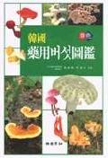 한국약용버섯도감(원색)