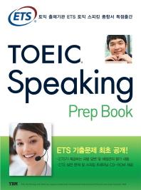ETS TOEIC Speaking Prep Book(CD1장포함)