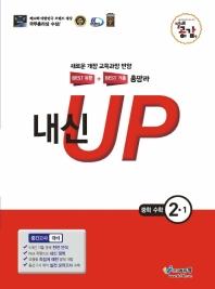 중학 수학 중2-1 중간고사 대비(2020)(절대공감 내신 UP)(개정판)