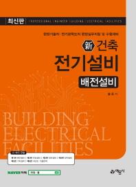 건축 전기설비: 배전설비(신)