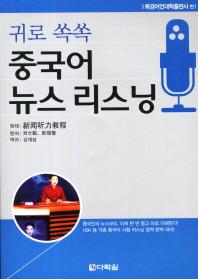 중국어 뉴스 리스닝(귀로 쏙쏙)(CD1장포함)