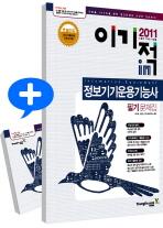 정보기기운용기능사 필기문제집(2011)(부록포함)(8절)(이기적 IN)
