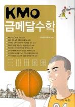 금메달 수학(KMO)