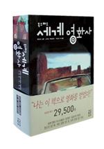 옥스퍼드 세계 영화사 -절판된 귀한책-THE OXFORD HISTORY OF WORLD CINEMA-