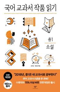 국어 교과서 작품 읽기: 중1 소설(전면개정판)