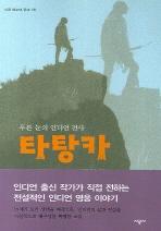 타탕카(푸른 눈의 인디언 전사)(시공 청소년 문학 16)