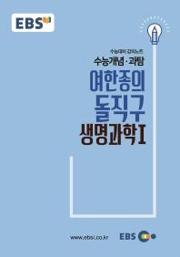 여한종의 돌직구 생명과학1(2019 수능대비)(EBS 강의노트 수능개념)