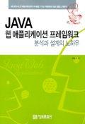 JAVA 웹 애플리케이션 프레임워크