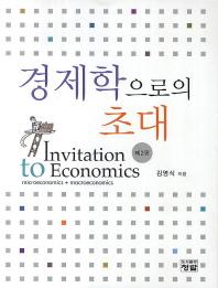 경제학으로의 초대