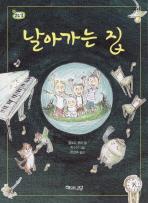 날아가는 집(책 읽는 어린이 연두 잎 5)
