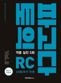 파고다 토익 적중 실전5회 RC Vol. 2(2017)