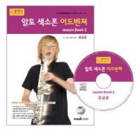 알토 색소폰 어드벤쳐 LESSON BOOK. 2(중급용)(CD1장포함)(어드벤쳐 악기 시리즈)