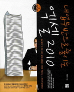 내 업무 반으로 줄이는 엑셀 2010(업무 반 시리즈 2)