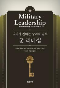 군 리더십(6판)(양장본 HardCover)
