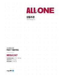 생물추론 PEET 기출문제집(2018학년도 대비) 개정7판