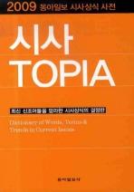 시사토피아: 동아일보 시사상식사전(2009년판)