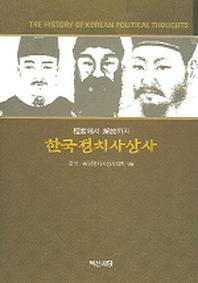 한국정치사상사(단군에서 해방까지)