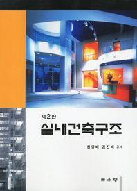 실내건축구조(2판)