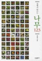 길에서 만나는 나무 123(포켓북(문고판))