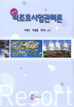 리조트사업관리론(최신)(반양장)