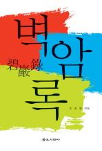 벽암록 ▼/불교시대사[1-110014]