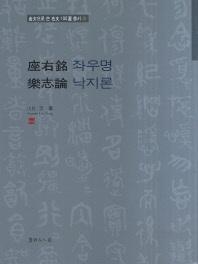 좌우명 낙지론(금문으로 쓴 명문 100선 총서 29)