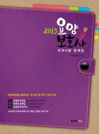 요양보호사 자격시험 문제집(2013)(개정판 3판)