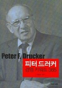피터 드러커 경영키워드 365