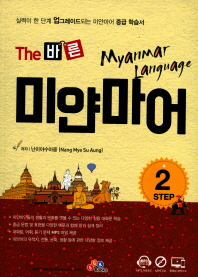 The 바른 미얀마어 Step. 2(CD1장포함)