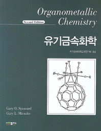 유기금속화학(2판)