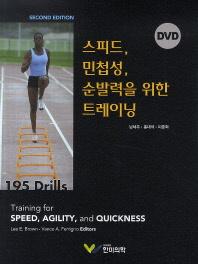 스피드, 민첩성, 순발력을 위한 트레이닝(2판)(CD1장포함)