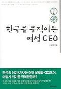 한국을 움직이는 여성 CEO /이명혜