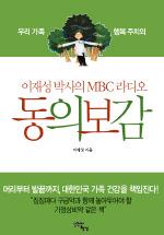 동의보감(이재성 박사의 MBC 라디오)