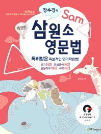 삼원소 영문법(장수경의)(개정판)(전3권)