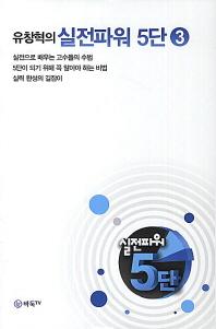실전파워 5단. 3(유창혁의)(양장본 HardCover)