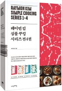 레이먼 킴 심플 쿠킹 시리즈 세트(전4권)