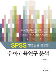 유아교육연구 분석(SPSS 명령문을 활용한)