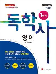 독학사 1단계 영어(2019)(필수과목)(시대에듀)